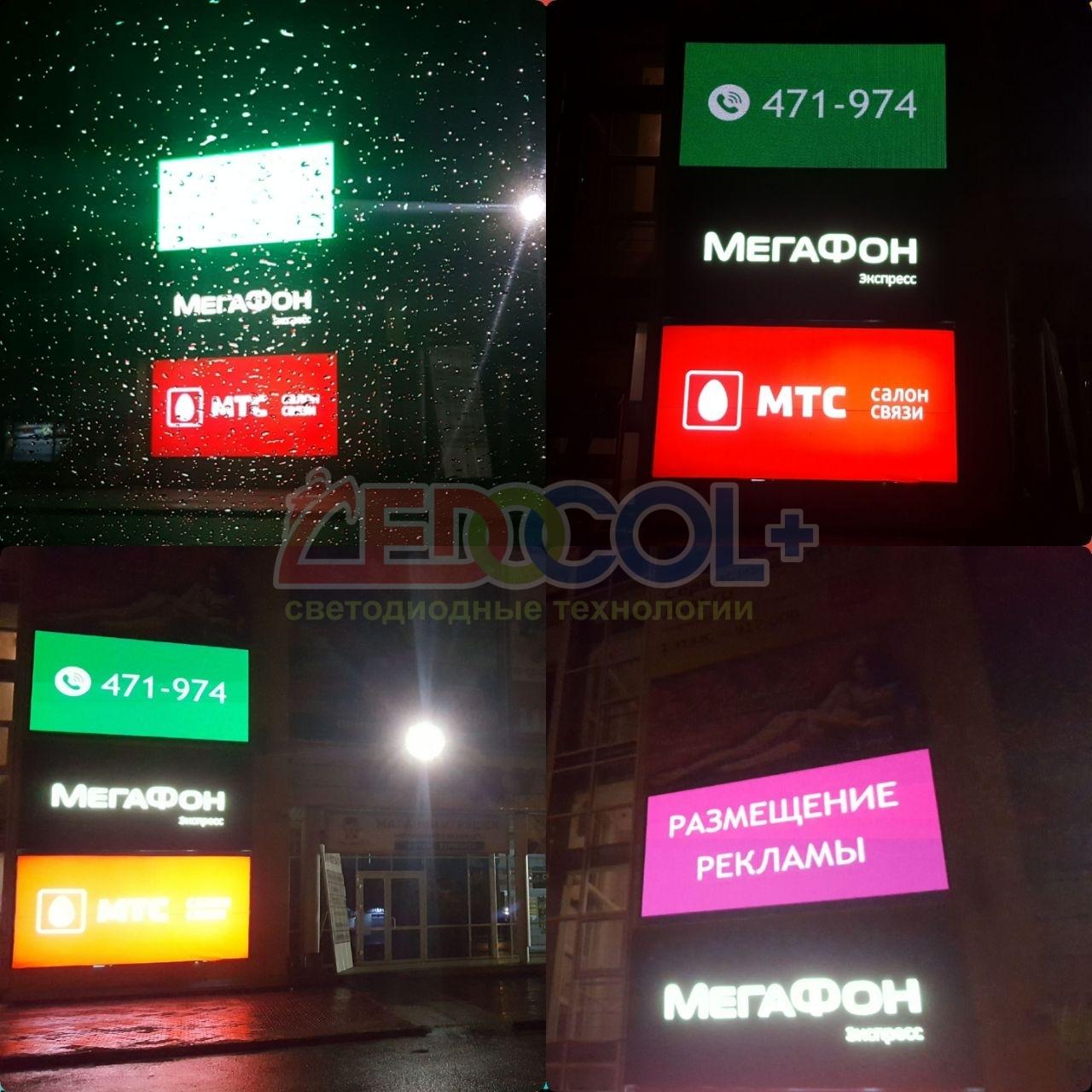 Уличный экран для рекламного агентства Арт-медиа