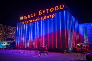 """ТЦ """"Южное Бутово"""""""