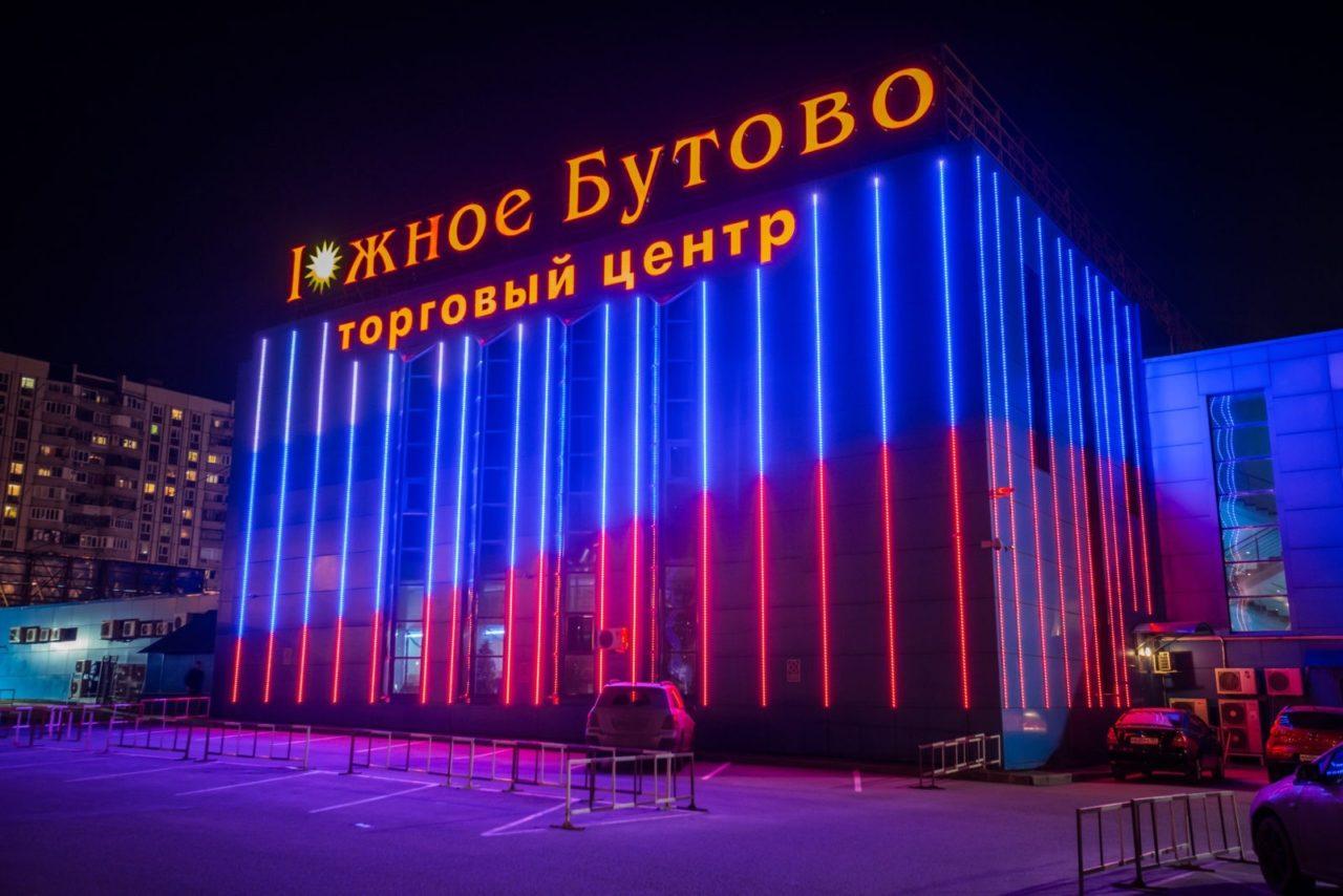 ТЦ «Южное Бутово»