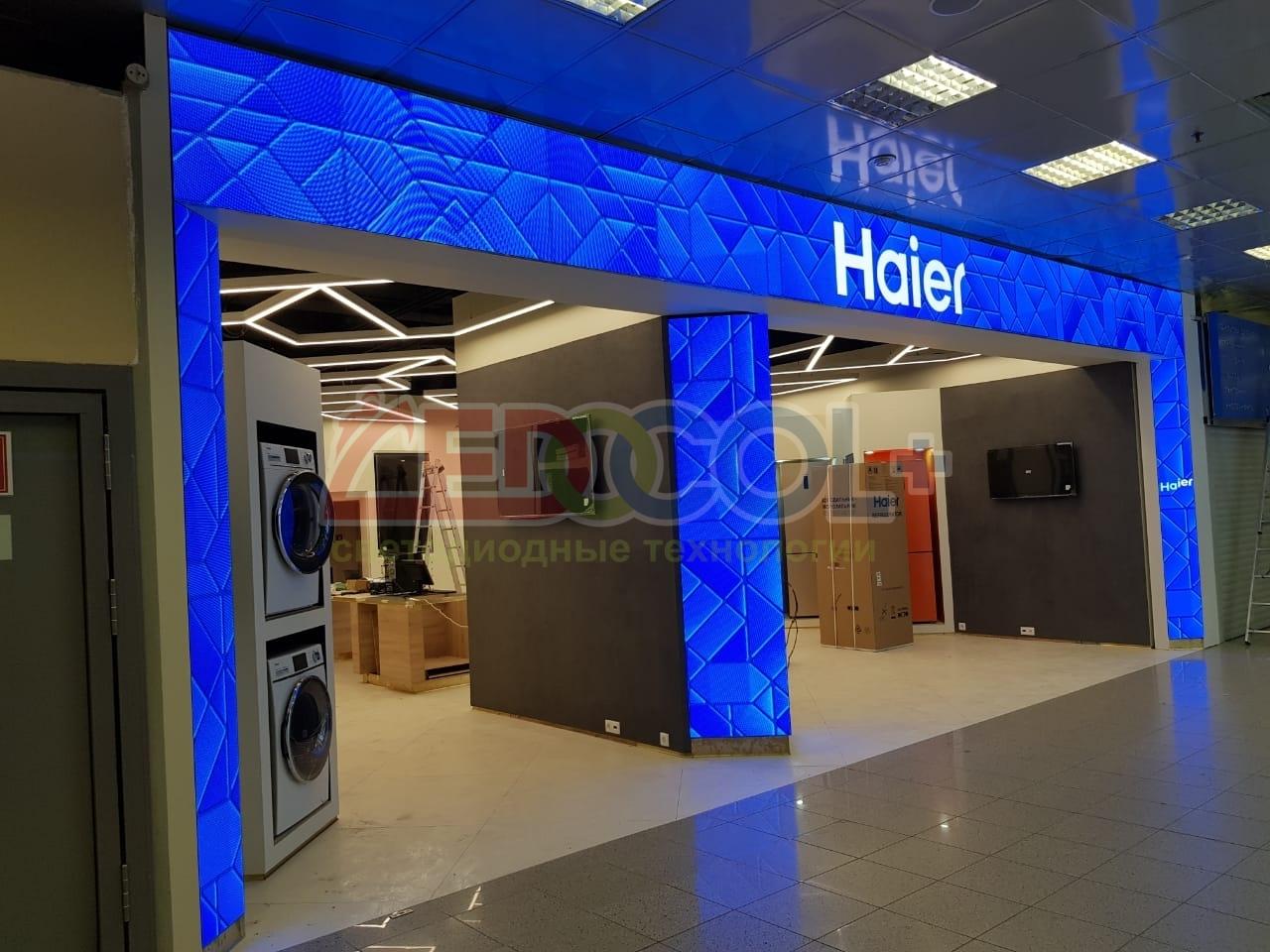 Производитель бытовой техники «Haier»