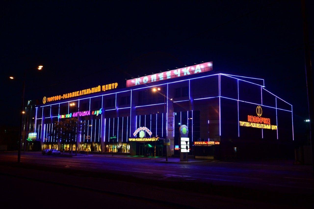 Торгово развлекательный центр «Копеечка»