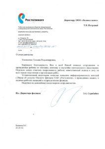 Отзыв от И.О. Директора филиала Э. А. Серобабин