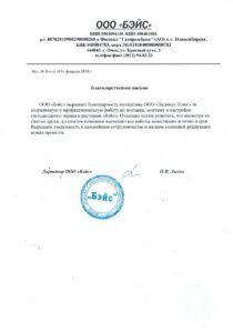 Отзыв от Директор ООО «Бэйс» Н. В. Лысак