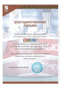 Отзыв от Коллектив телеканала РБК Омск