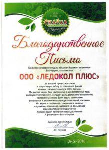 Отзыв от Директор КЗО «Сказка» А. С. Пяткова