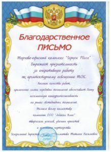 Отзыв от Генеральный директор Т. В. Долматова