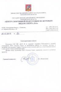 Отзыв от Главный специалист Е. А. Колонтаева