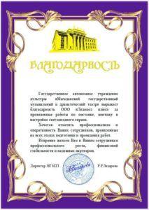 Отзыв от Магаданский Театр Драмы — Директор Захарова Р.Р.
