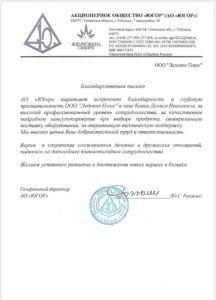 Отзыв от Генеральный директор АО «ЮГОР» Жемчужина Сибири — Ю.Г.Ронжин