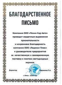 Отзыв от Директор ООО «Пекин Кар Авто»  — П.А.Маркелов