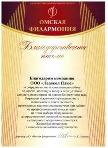 Отзыв от Директор АУК «Омская филармония»  — И.Б.Лапшина